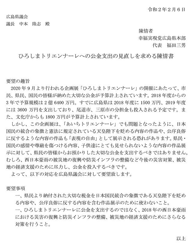 広島県本部が県議会に「トリエンナーレへの公金支出の見直しを求める陳情書」を提出
