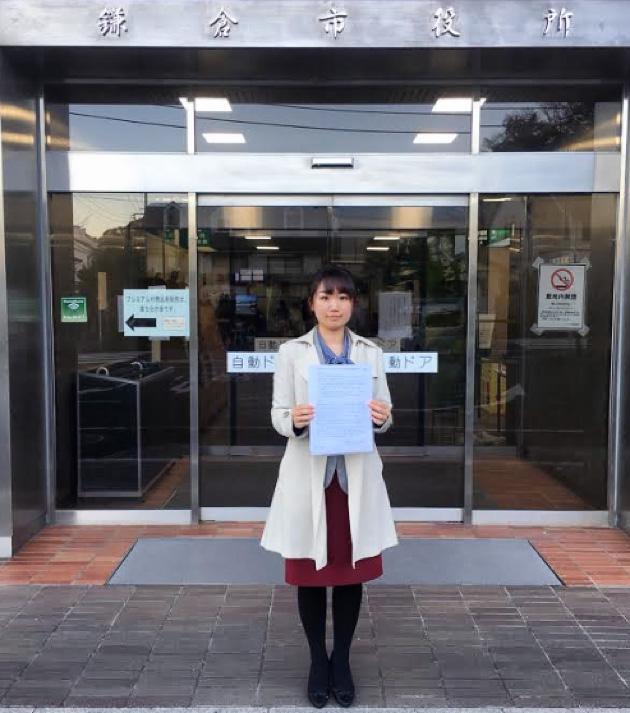 陳情書を鎌倉市議会に提出する岡島由佳神奈川県第4支部代表