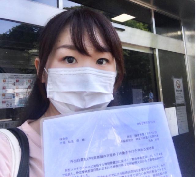 鎌倉市に要望書を提出する岡島ゆか神奈川第4支部代表