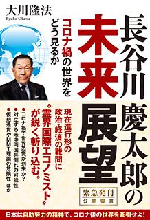 長谷川慶太郎の未来展望