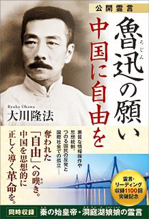 公開霊言魯迅の願い 中国に自由を