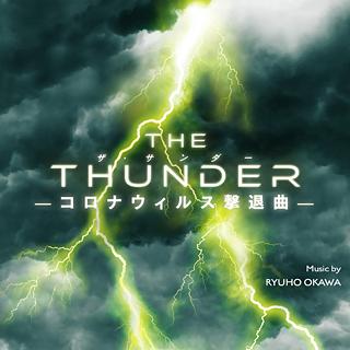 THE THUNDER(ザ・サンダー)-コロナウィルス撃退曲-
