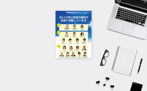 幸福実現党NEWS特別版「42人の公認地方議員」の紹介_ogp