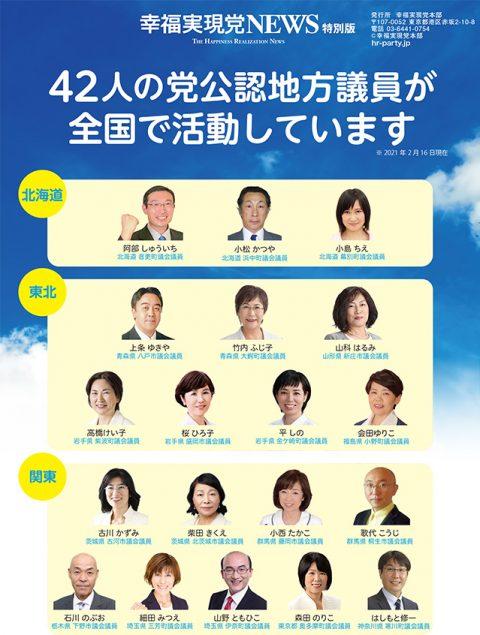 幸福実現党NEWS特別版「42人の公認地方議員」の紹介_01