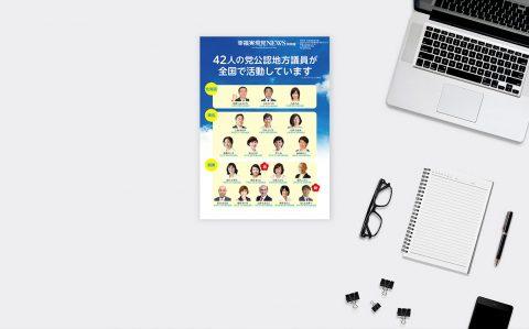 【幸福実現党NEWS】特別版「42人の公認地方議員」の紹介_0gp