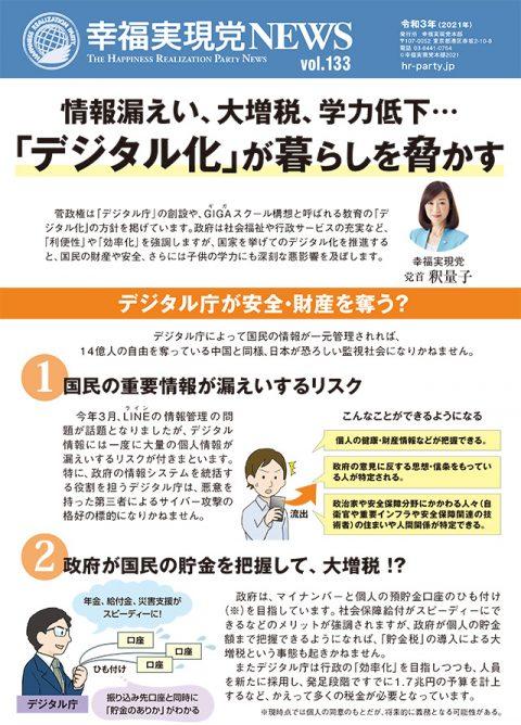 【幸福実現党NEWS】「デジタル化」が暮らしを脅かす_l