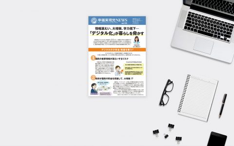 【幸福実現党NEWS】「デジタル化」が暮らしを脅かす_ogp