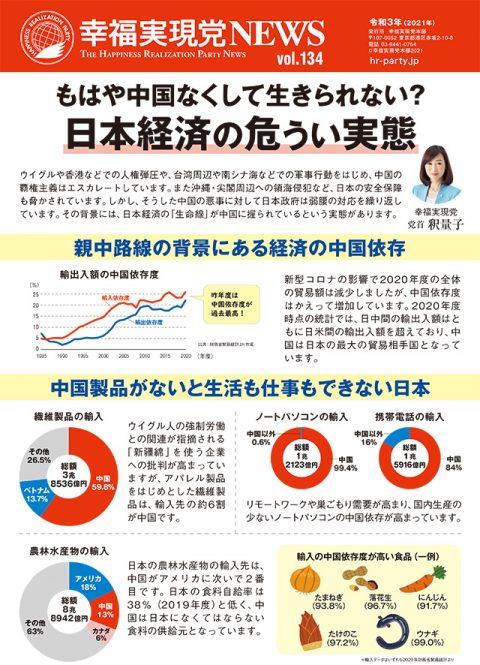 幸福実現党NEWS【134号】日本経済の危うい実態_l