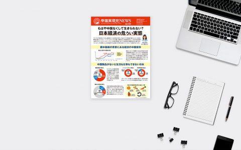 幸福実現党NEWS【134号】日本経済の危うい実態_ogp