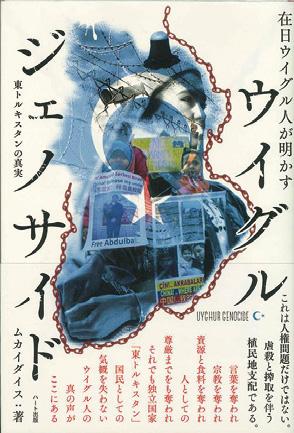 中国共産党による人権弾圧を許してはいけない_11