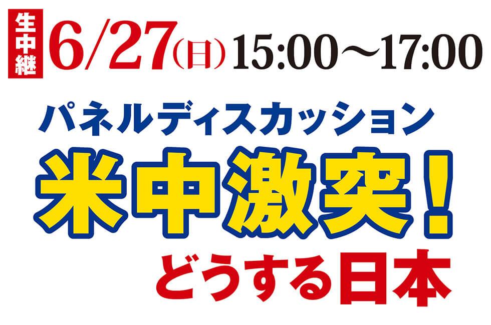 6-27(日)パネルディスカッション「米中激突!どうする日本?」のご案内_1