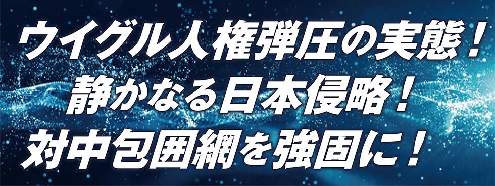 6-27(日)パネルディスカッション「米中激突!どうする日本?」のご案内_2
