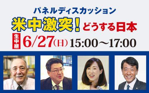 6-27(日)パネルディスカッション「米中激突!どうする日本?」のご案内_ogp