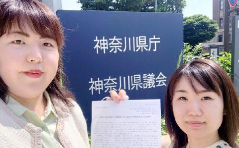 【活動報告】神奈川県本部が「飲食店の時短営業並びに酒類提供停止要請の即時解除を求める要望書」を提出_ogp