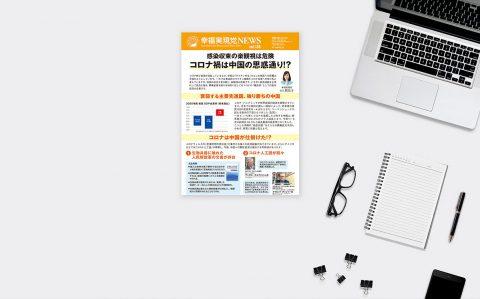 【幸福実現党NEWS】コロナ禍は中国の思惑通り!?_ogp
