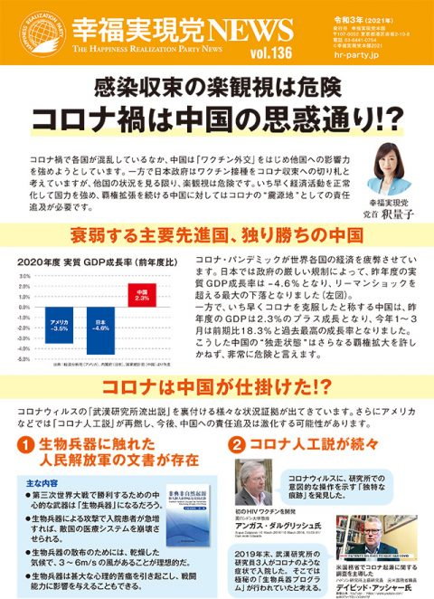 【幸福実現党NEWS】コロナ禍は中国の思惑通り!?