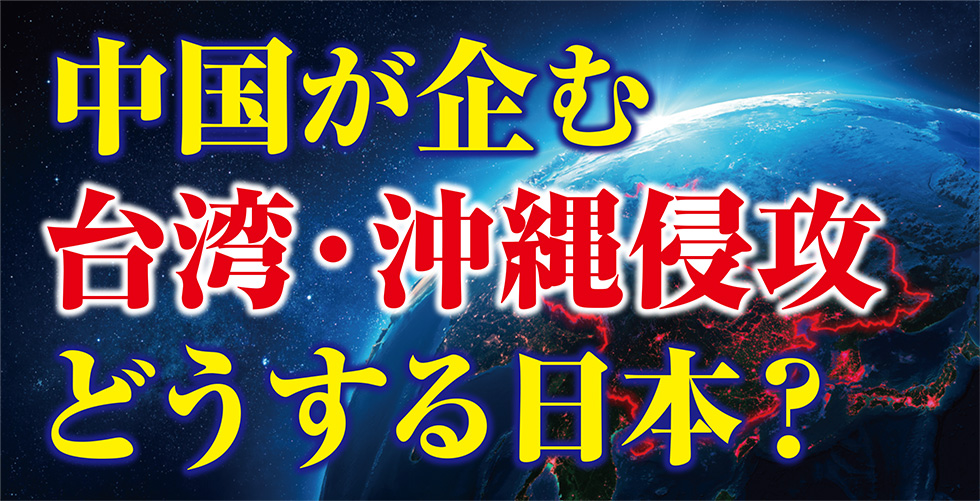 9/3(金)【生中継】パネルディスカッション「中国が企む台湾・沖縄侵略 どうする日本?」のご案内_2
