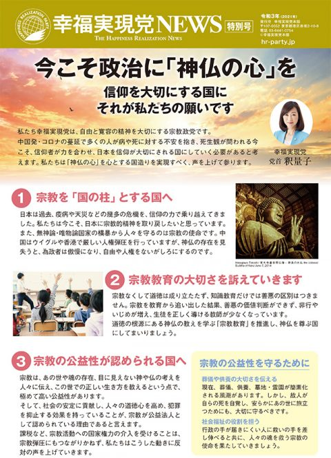 【幸福実現党NEWS】今こそ政治に「神仏の心」を_l