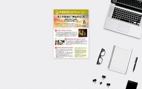 【幸福実現党NEWS】今こそ政治に「神仏の心」を_ogp