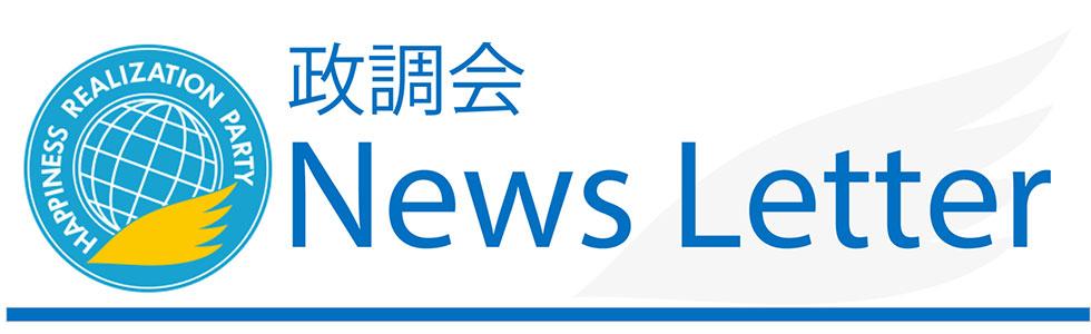 政調会 News Letter